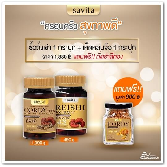 Cordyceps Savita , Herb for healthy